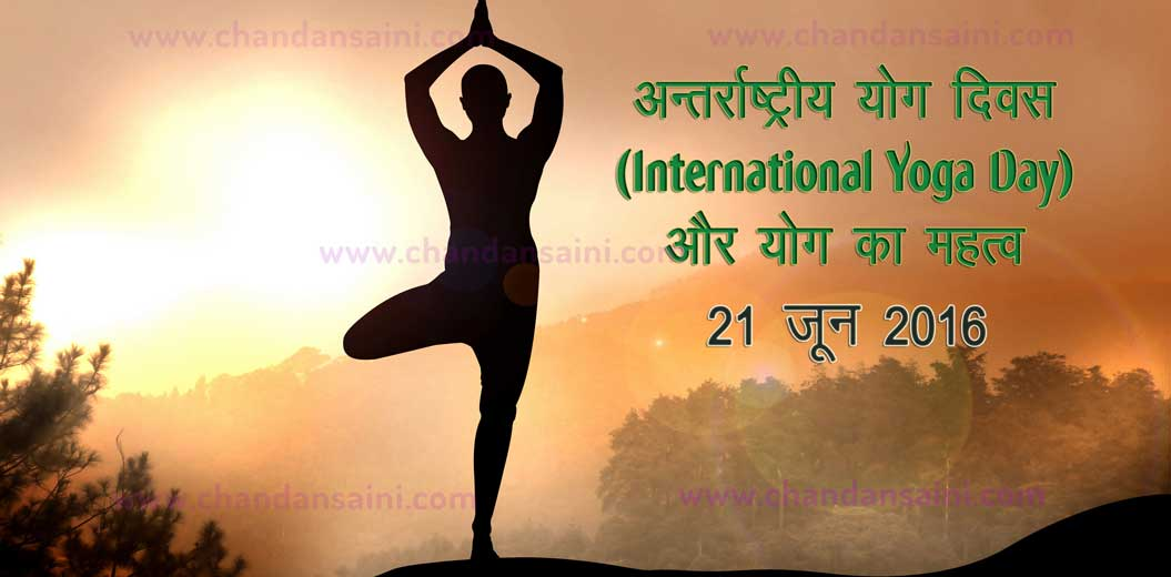 International Yoga Day - 21 June 2016