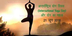 अंतर्राष्ट्रीय योग दिवस (International Yoga Day) और योग का महत्त्व – 21 June 2016