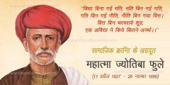 Mahatma Jyotiba Phule Life History : महात्मा ज्योतिबा फुले की जीवनी