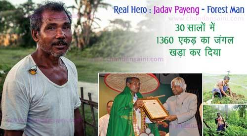 Jadav Payeng : A Real Hero – 30 सालों की मेहनत की अनकही अनसुनी कहानी