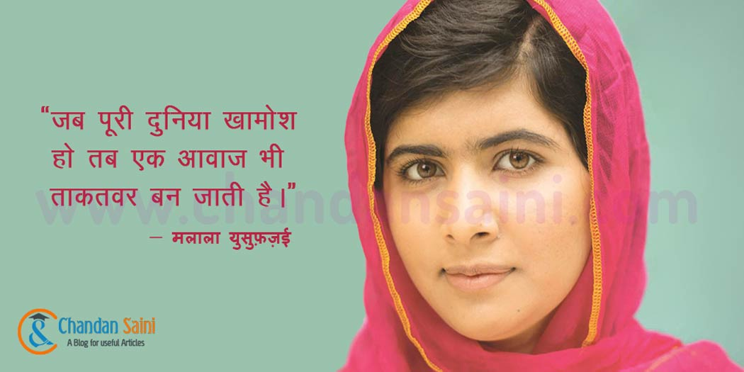 मलाला युसुफ़ज़ई की प्रेरक कहानी – Malala Yousafzai Story in Hindi