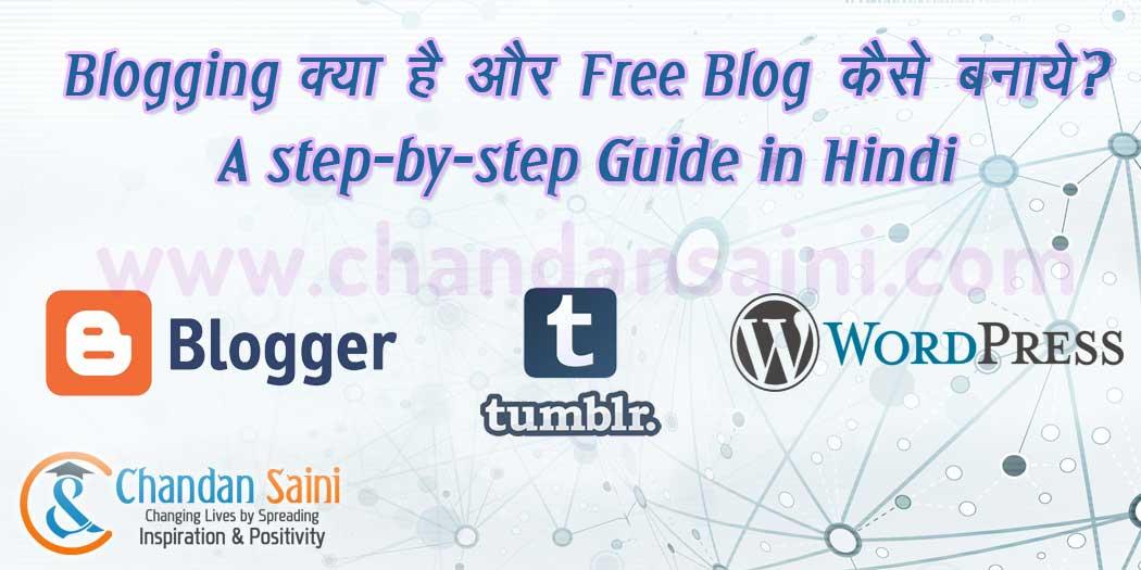Blogging क्या है और Blogger पर Free में Blog कैसे बनाये?
