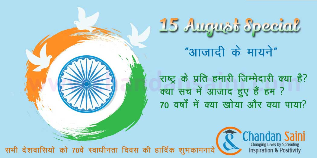 15 अगस्त विशेष : हम आज़ादी मनाते है पर क्या देश सच में आज़ाद है ?