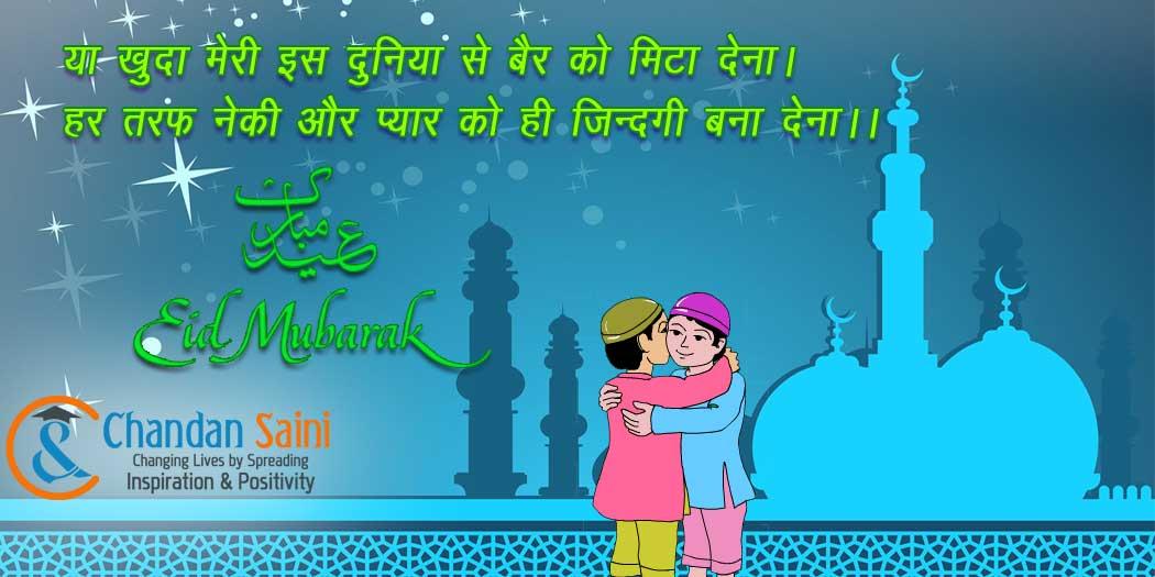 Eid-Ul_Zuha : Eid Mubarak