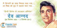 Dev Aanand Birthday Special – Biography : देव आनंद की जीवनी और महत्त्वपूर्ण पहलु