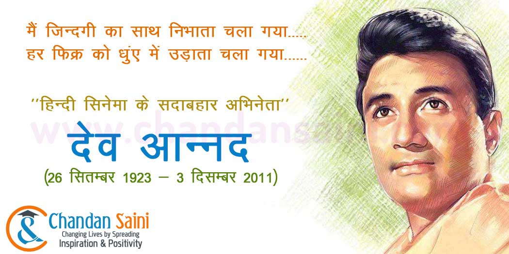 Dev Aanand Birthday Special : Biography and Interesting Facts