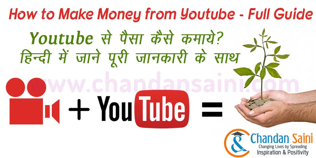 How to make money from Youtube in Hindi - Youtube se paise kaise kamaye