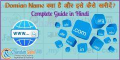 What is Domain Name in hindi – डोमेन नेम क्या है जानिए हिन्दी में