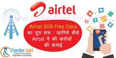 Airtel के 5BG free data pack का पूरा सच : जानिए कैसे Company ने करोड़ों रूपये कमाये