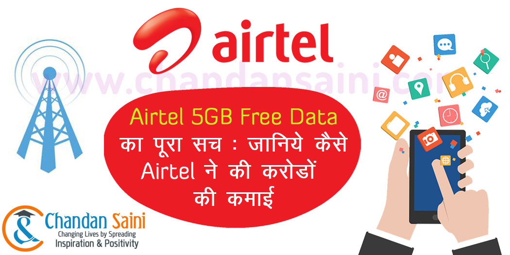 whole truth about airtel 5GB free data : Airtel make money in crores