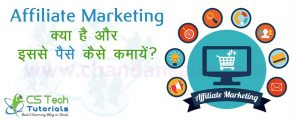Affiliate Marketing क्या है और इससे पैसे कैसे कमायें – Full Guide In Hindi