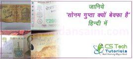 पहली बार CSC पर : सोनम गुप्ता बेवफ़ा क्यों है ? जानिए पूरा मामला हिन्दी में