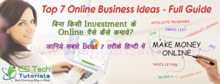 Top 7 Online Business Ideas without Investment – जानिये हिन्दी में