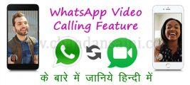 जानिए WhatsApp के Video Calling Feature के बारे में हिन्दी में