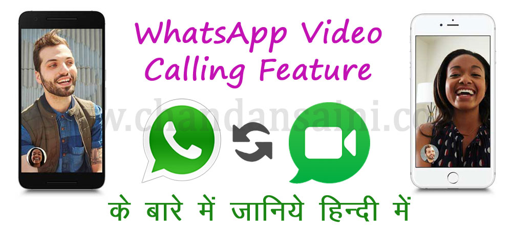 Whatsapp video Calling feature in hindi