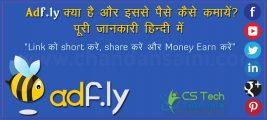 AdF.ly क्या है और इससे पैसे कैसे कमायें ? पूरी जानकारी हिन्दी में