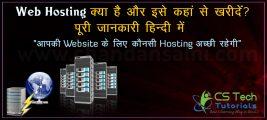 Web Hosting क्या है ? इसको कहाँ से और कैसे खरीदें – Chandan Saini