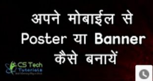 How to Make a Poster or Banner from a Mobile in Hindi