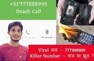 Viral सच – Death Call from 777888999 और रिसीव करते ही फ़ोन ब्लास्ट