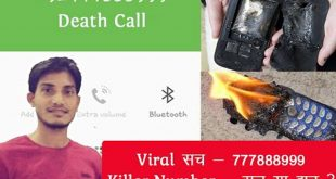 viral message Death number 777888999 ka sach