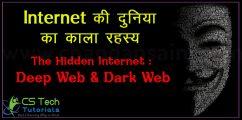 Internet की दुनिया का काला रहस्य : The Hidden Internet – Deep web and dark web