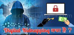 Digital Kidnapping क्या है और इससे कैसे बचें ?