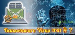 WannaCry Ransomware Virus क्या है और इससे कैसे बचें ?