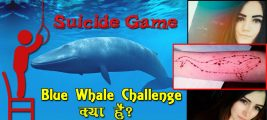 Blue Whale Challenge Game Kya hai – क्या है इस Suicide Game का सच ?