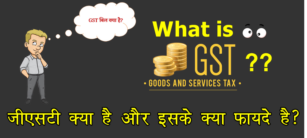 what-is-GST-and-its-Benefit