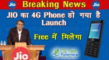 Jio 4G Phone Launched : Price FREE ₹0 – जिओ का 4G फ़ोन बिल्कुल फ्री