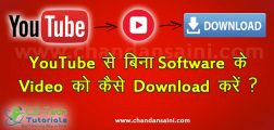 How to Download Video from YouTube – YouTube से Video को कैसे Download करें ?