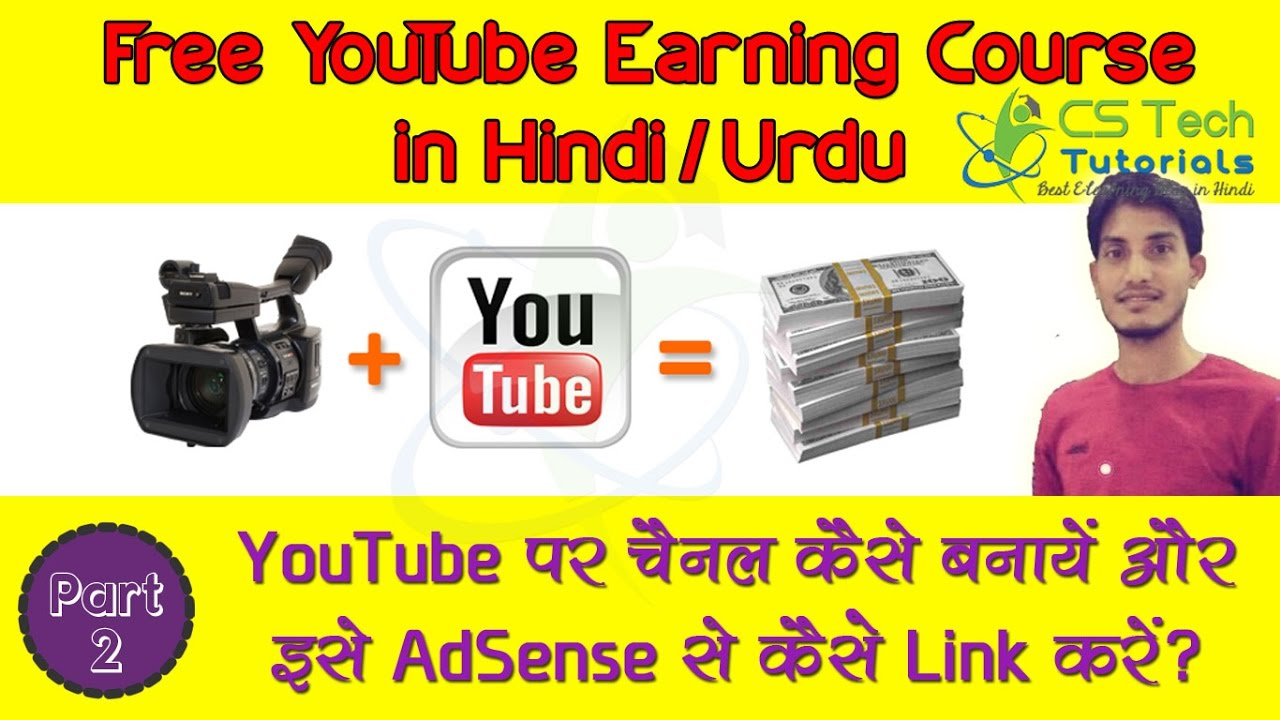 Make Money with YouTube – Create YouTube Channel & Link it with Google AdSense [Hindi/Urdu] Part-2