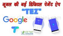 Google Launches Tez Payment App – ऐसे जीते 1000 रूपये हर Transaction पर