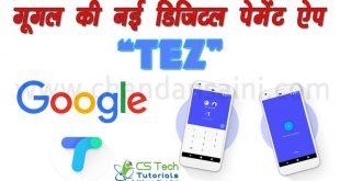 Google Digital Payment App Tez