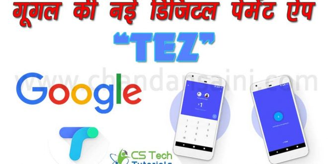Google Digital Payment App Tez