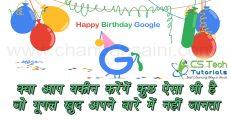Google को खुद अपने बारे में नहीं पता यह बात – Biggest Confusion for Google