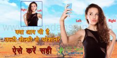 सेल्फी आती है उल्टी – How to disable Mirror Effect in Selfie with Front Camera