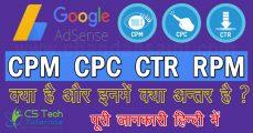 AdSense me CPM CPC CTR CPA aur RPM kya hai ? इनमें क्या अंतर है ? [Hindi Guide]
