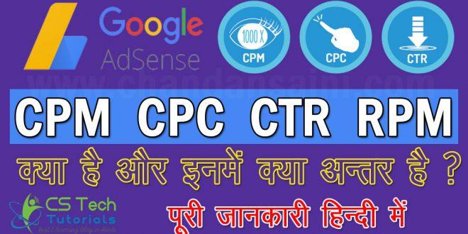 CPM CPC CTR RPM kya hai