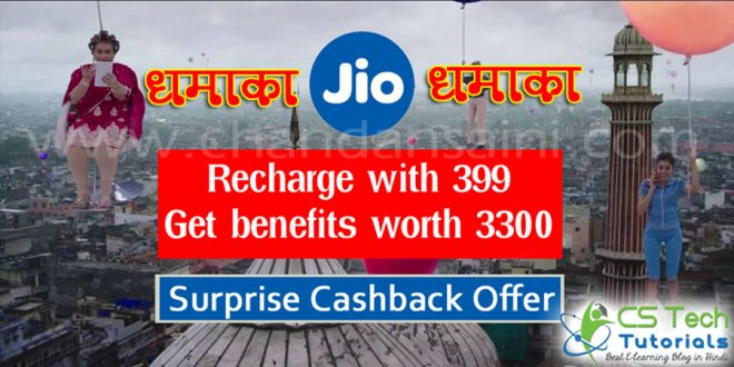"10 Things about Reliance Jio ""Surprise Cashback Offer"" - Benefits worth up to Rs 3300"
