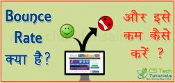 Bounce Rate Kya Hain Aur Ise Kam Kaise Kare in Hindi