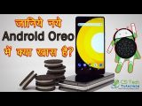 Google Android 8.0 Oreo OS Launched – Features & Overview in Hindi