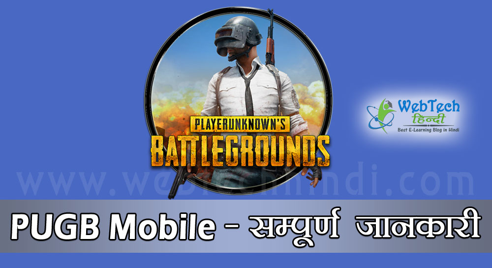 PUBG Mobile Game kya hai aur PUBG kaise download kare