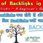 Backlinks क्याहै और Backlinks किसी Blog के लिए क्यों जरुरी है?