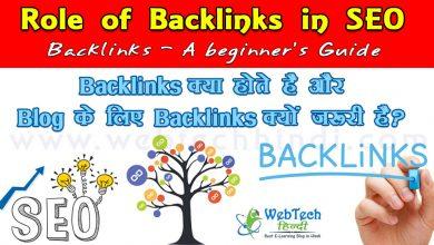 Backlinks Kya Hota Hai or SEO Ke Liye Kyo Jaruri hai