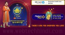 Flipkart Big Diwali Saleशुरू: iPhone 7, Redmi Note 5 Pro समेत कई Smartphones पर धमाकेदार Discount