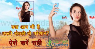 disable selfie mirror effect images