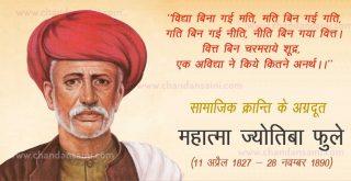 Mahatma Jyotiba Rao Phule